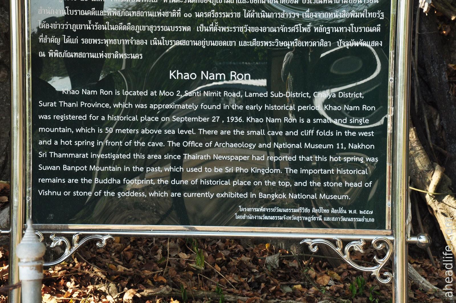 Khao Nam Ron